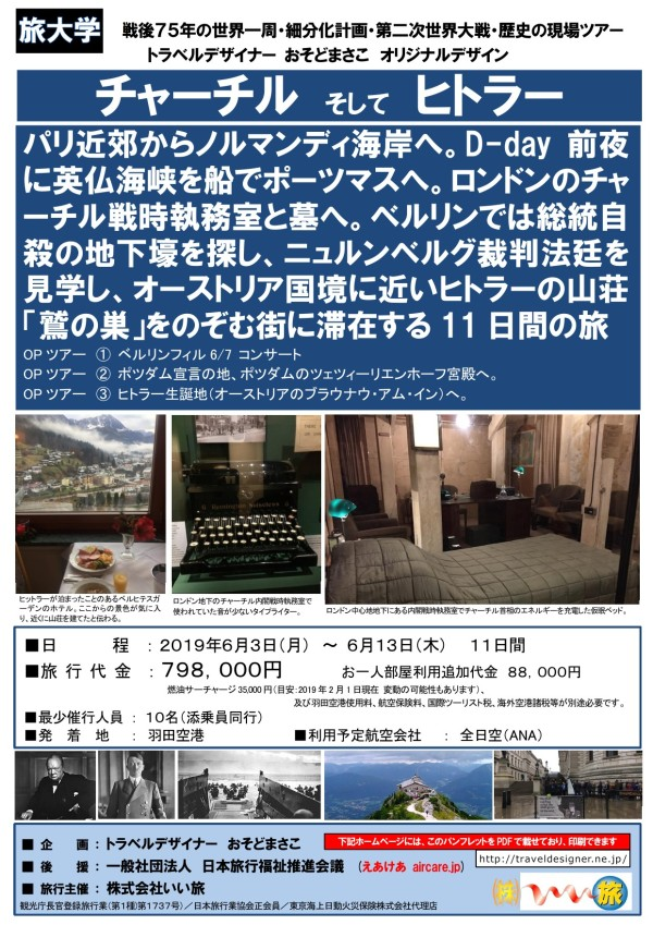 20190307-flyer_PAGE0000
