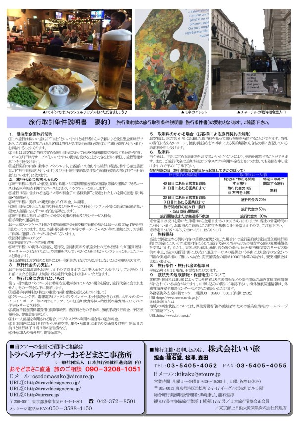 20190307-flyer_PAGE0003